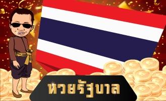 แทงหวยรัฐบาลไทย