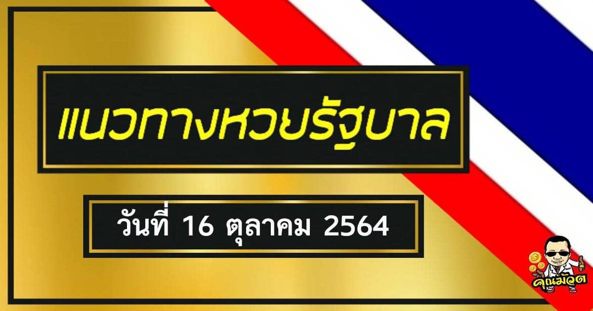 หวยรัฐบาลไทยวันที่ 16ตุลาคม2564