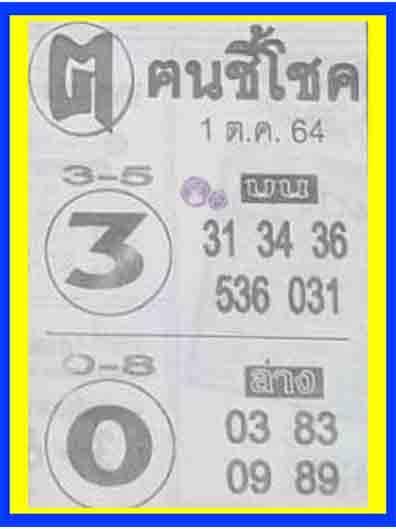 หวยซอง รวยสยาม1ตุลาคม64
